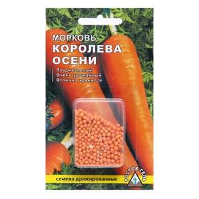 """Семена Морковь """"Королева осени"""" простое драже, 300 шт"""