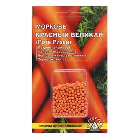 """Семена Морковь """"Красный великан"""" простое драже, 300 шт"""