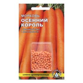 """Семена Морковь """"Осенний король"""" простое драже, 300 шт"""