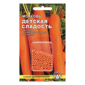 """Семена Морковь """"Детская сладость"""" простое драже, 300 шт"""