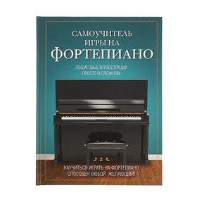 Самоучитель игры на фортепиано: пошаговые иллюстрации. Лебедева Н. И. Ош
