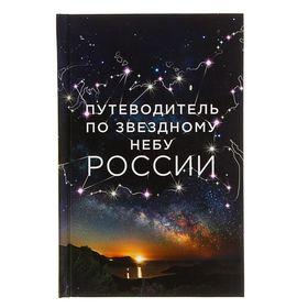 Путеводитель по звёздному небу России. Позднякова И. Ю., Катникова И. С. Ош