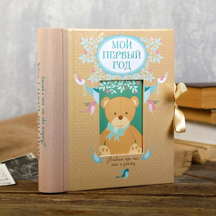 """Альбом """"Мой первый год"""", автор: Решетник Т.А., на 96 фото"""