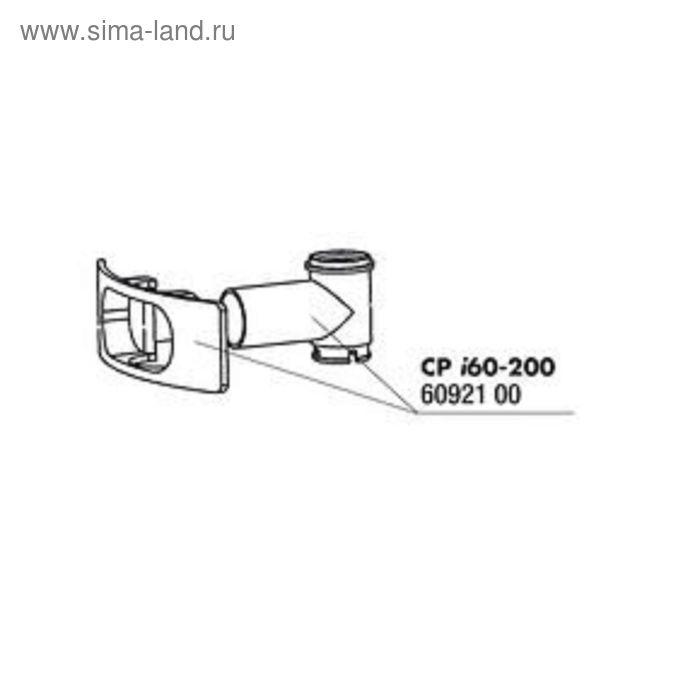 Выводная трубка с защитной сеткой для внутренних фильтров JBL CristalProfi i, JBL CP i Wasserauslauf