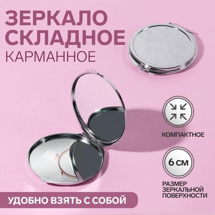 Зеркало складное, с увеличением, цвет серебряный