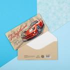 Конверт для денег «Поздравляю», спортивное авто, 16,5 ? 8 см