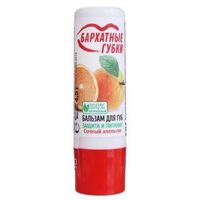 Бальзам для губ 'Бархатные губки' 'Сочный апельсин', 4,5 г Ош