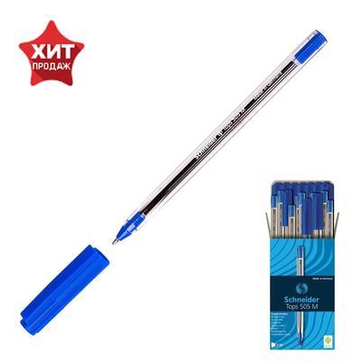 Ручка шариковая Schneider TOPS 505M 0.5 (светостойкие чернила для документов) синяя - Фото 1