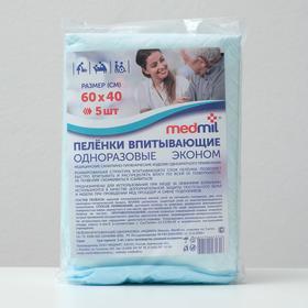Пеленки впитывающие одноразовые «Medmil» Эконом, 60*40, 5 шт Ош