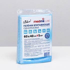 Пеленки впитывающие одноразовые «Medmil» Люкс 60*40, 5 шт Ош