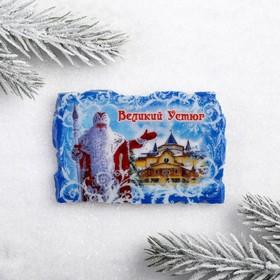 Магнит в форме свитка «Великий Устюг. Резиденция Деда Мороза» Ош