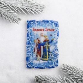 Магнит в форме свитка «Великий Устюг. Дед мороз и Снегурочка» Ош