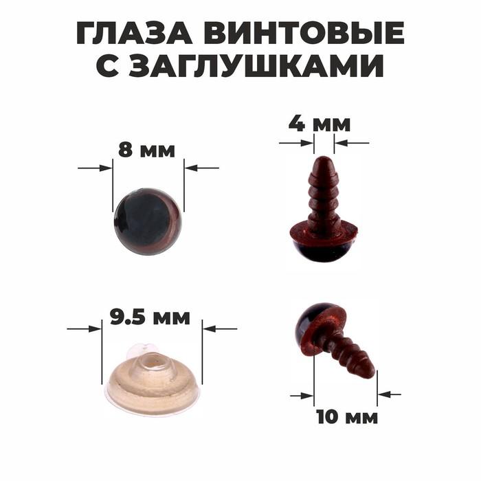 Глаза винтовые с заглушками, полупрозрачные, набор 4 шт, цвет коричевый, размер 1 шт: 0,8?0,8 см