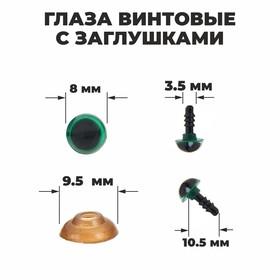 Глаза винтовые с заглушками, полупрозрачные, набор 4 шт, цвет зелёный, размер 1 шт: 0,8×0,8 см Ош