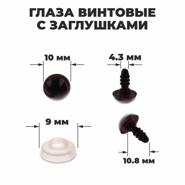 Глаза винтовые с заглушками, полупрозрачные, набор 4 шт, цвет коричневый , размер 1 шт: 1?1 см