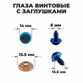 Глаза винтовые с заглушками, полупрозрачные, набор 4шт, цвет голубой, размер1 шт: 1,4×1,4 см Ош