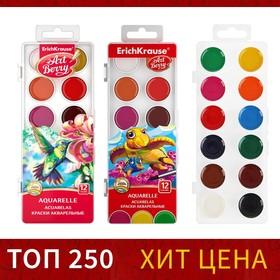 Акварель ArtBerry, 12 цветов, в пластиковой коробке, УФ-защита яркости, европодвес