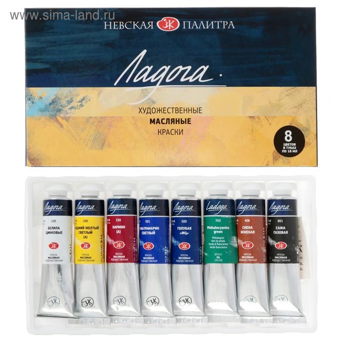 Набор художественных масляных красок «Ладога», 8 цветов, 18 мл, в тубах