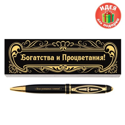 """Ручка в подарочном футляре из экокожи """"Богатства и процветания"""""""