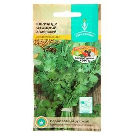 Семена Кориандр 'Армянский' овощной, среднеспелый, холодостойкий, ароматный, 2 г Ош