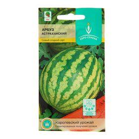 Семена Арбуз 'Астраханский', среднеспелый, плоды округлые, до 10 кг, мякоть красная, 10 шт Ош