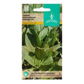 Семена Табак 'Юбилейный' новый 142, курительный, 0,01 г Ош