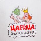 """Шапка для бани с термопечатью """"Царица горячая девица"""" - Фото 2"""