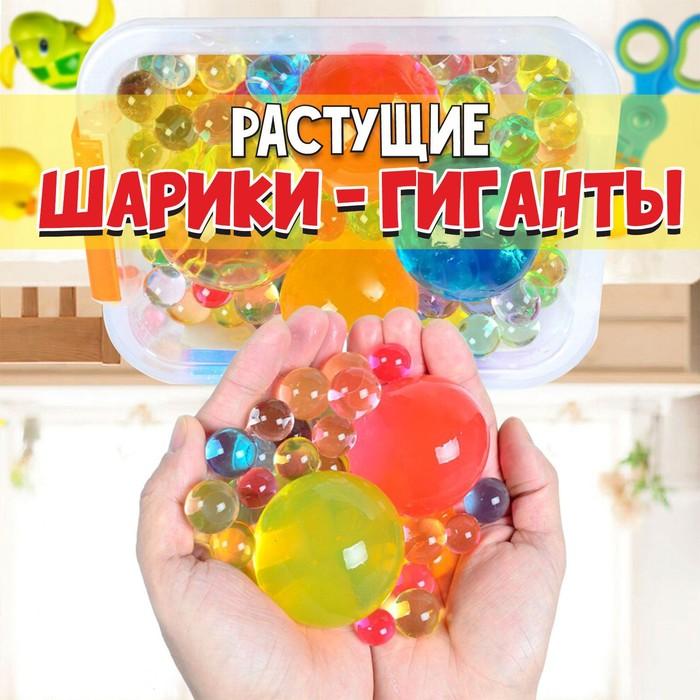 Детский набор для опытов «Растущие шарики-гиганты» (до 5 см в диаметре), 10 г