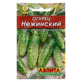 """Семена Огурец """"Нежинский"""", среднеспелый, пчелоопыляемый, 20 шт"""