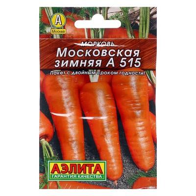 """Семена Морковь """"Московская зимняя А 515"""" """"Лидер"""", 2 г ,"""