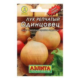 """Семена Лук репчатый """"Одинцовец"""", 1 г"""