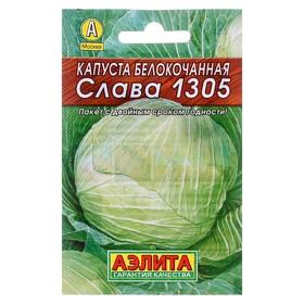 """Семена Капуста белокочанная """"Слава 1305"""" """"Лидер"""", среднеспелый, 0,5 г   ,"""
