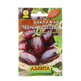 Семена Баклажан «Черный красавец», лидер, 0,3 г Ош