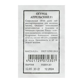 """Семена  Огурец """"Апрельский"""" F1, партенокарпический, б/п, 0,25 г"""