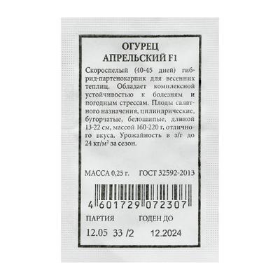 """Семена  Огурец """"Апрельский"""" F1, партенокарпический, б/п, 0,25 г - Фото 1"""