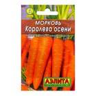 "Семена Морковь ""Королева осени"" ""Лидер"", 2 г   ,"