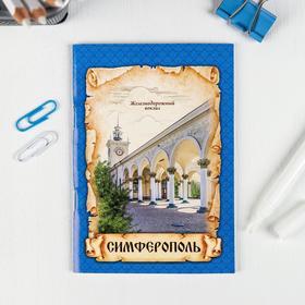Блокнот «Симферополь», 32 листа Ош