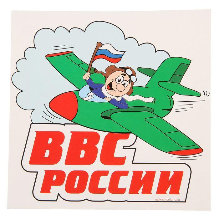 Наклейка на авто «ВВС России», 18 ? 18 см