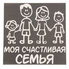 Наклейка на авто «Счастливая семья»