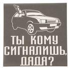 Наклейка на авто «Ты кому сигналишь»