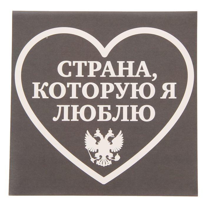 Наклейка на авто «Страна, которую люблю»