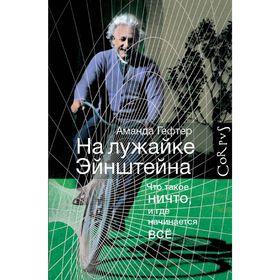 На лужайке Эйнштейна. Гефтер А. Ош
