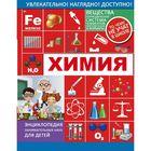 Энциклопедия занимательных наук для детей «Химия»
