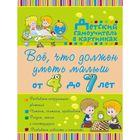 Всё, что должен уметь малыш от 4 до 7 лет. Большой самоучитель для самых маленьких в картинках.Попова И. М., Никитенко И. Ю.