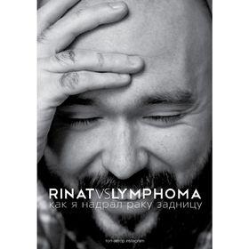 Rinat VS Lymphoma. Как я надрал раку задницу. Каримов Р. Ош