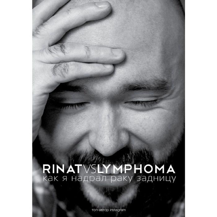 Rinat VS Lymphoma. Как я надрал раку задницу. Каримов Р.