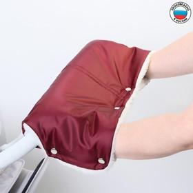 Муфта для рук на санки или коляску меховая, на кнопках, цвет бордовый Ош