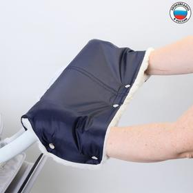 Муфта для рук на санки или коляску меховая, на кнопках, цвет синий Ош