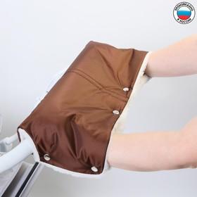 Муфта для рук на санки или коляску меховая, на кнопках, цвет коричневый Ош