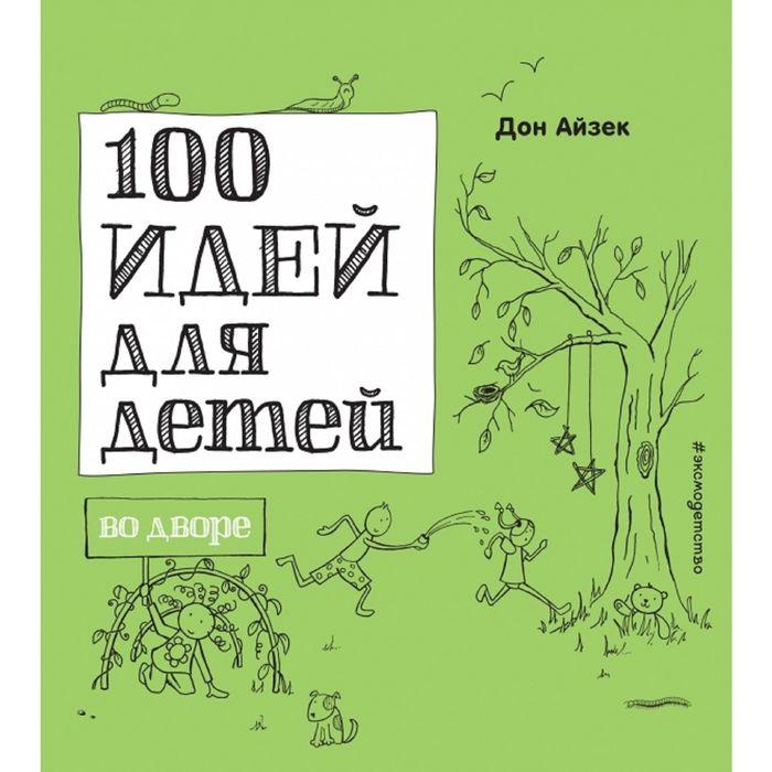 100 идей для детей во дворе. Айзек Д.
